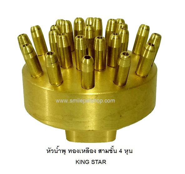 KING STAR หัวน้ำพุ 3 ชั้น ทองเหลือง 4 หุน