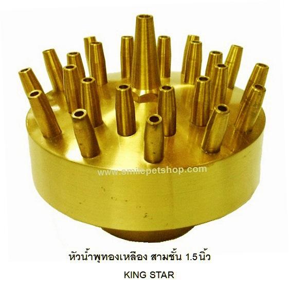 KING STAR หัวน้ำพุสามชั้น ทองเหลือง 1.5 นิ้ว