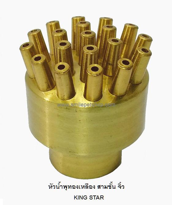 KING STAR หัวน้ำพุ 3 ชั้น จิ๋ว ทองเหลือง