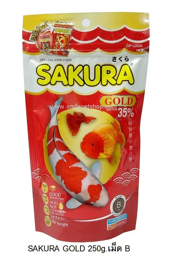 SAKURA GOLD 250g. เม็ด B