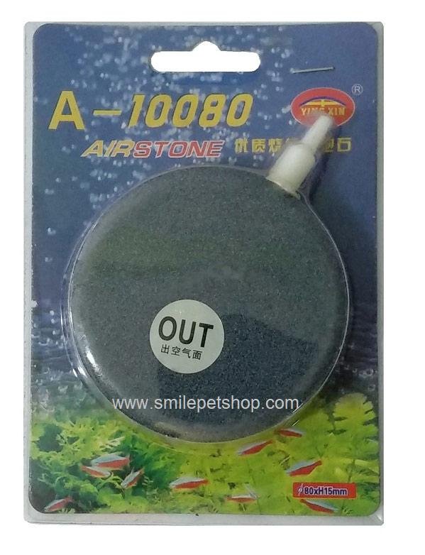 หัวทรายจาน ASC-10080