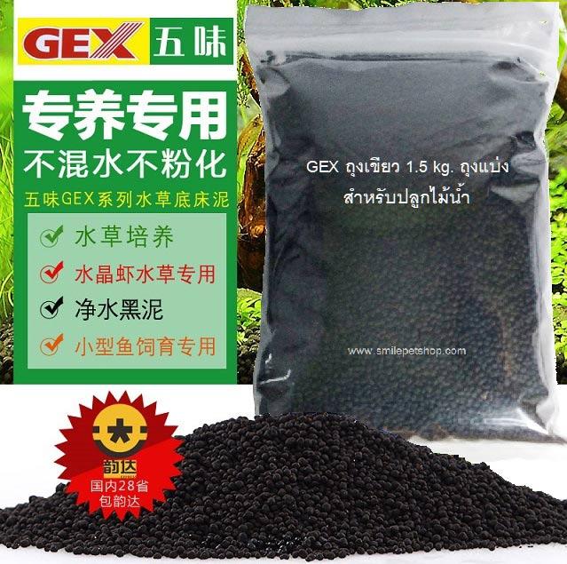 GEX ถุงเขียว ดินสำหรับปลูกไม้น้ำชนิดแบ่งบรรจุ 1.5 kg.