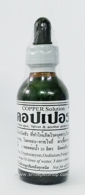 คอปเปอร์ 60 ml.