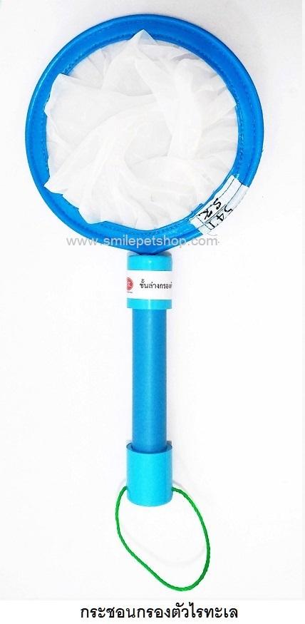 SK กระชอนกรองตัวไรทะเล(สีฟ้า)