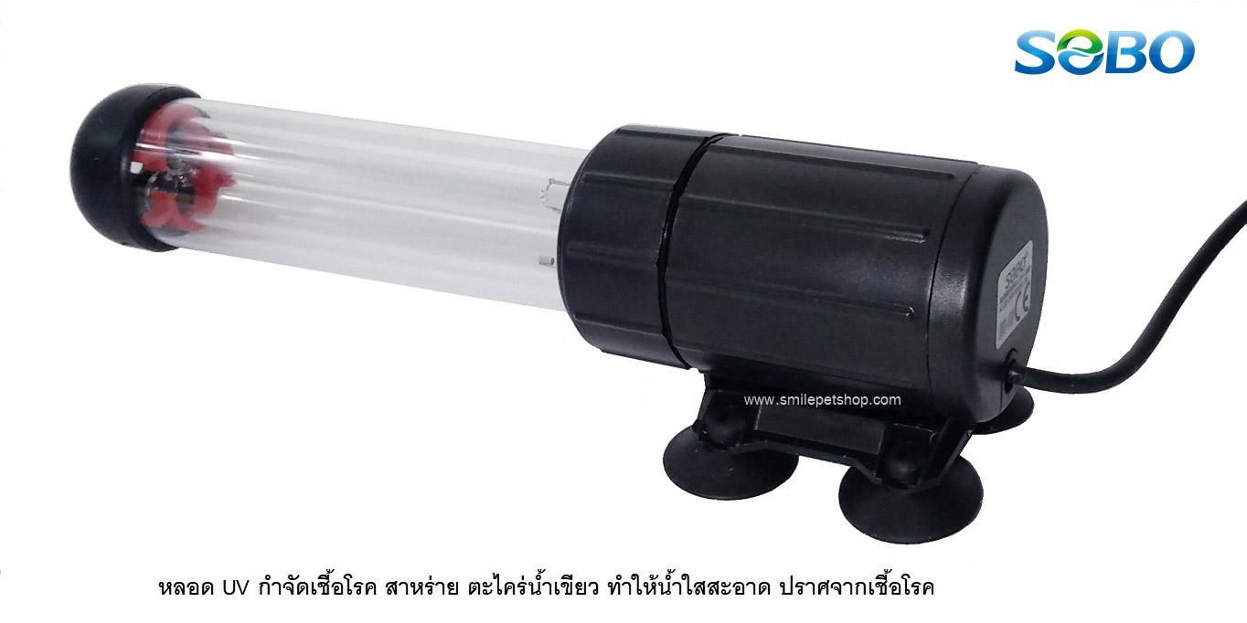 SOBO PL-UV 9 w
