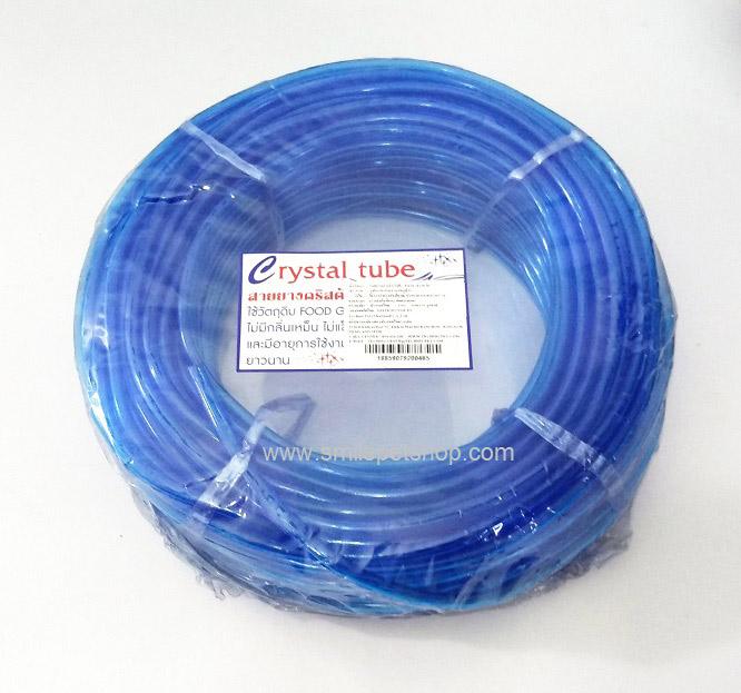สายยาง Crystal สีน้ำเงิน