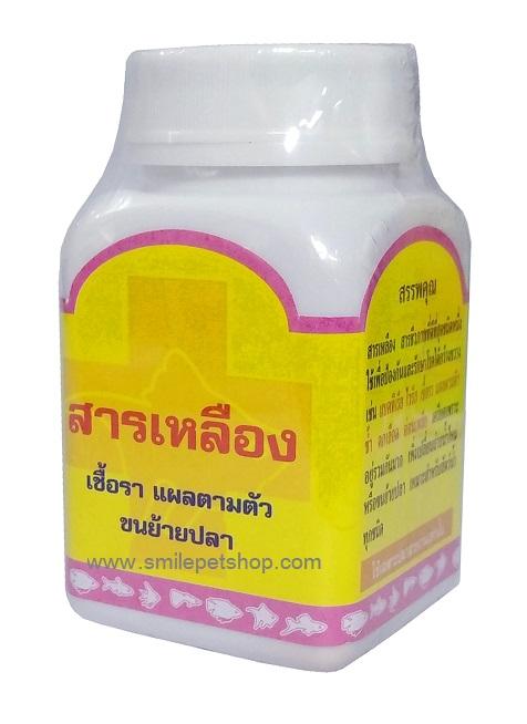 ยาเหลือง MA 60 g.