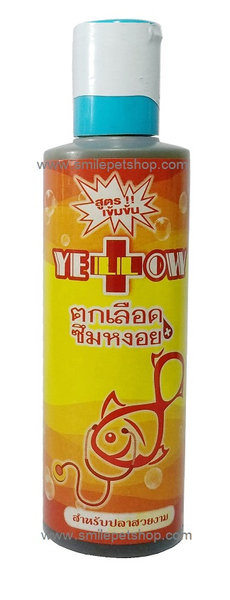 ยาเหลืองน้ำ Yellow 130 ml.