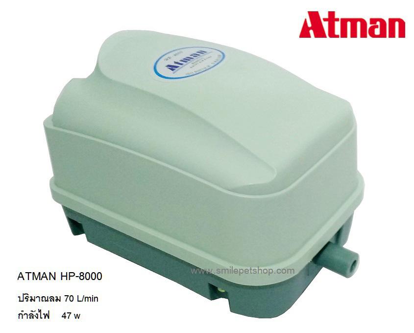 ปั้มลม Atman HP-8000