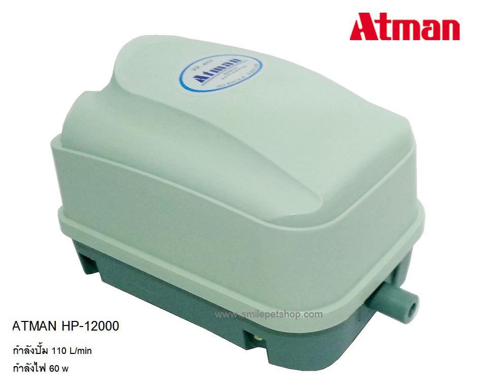 ปั้มลม Atman HP-12000