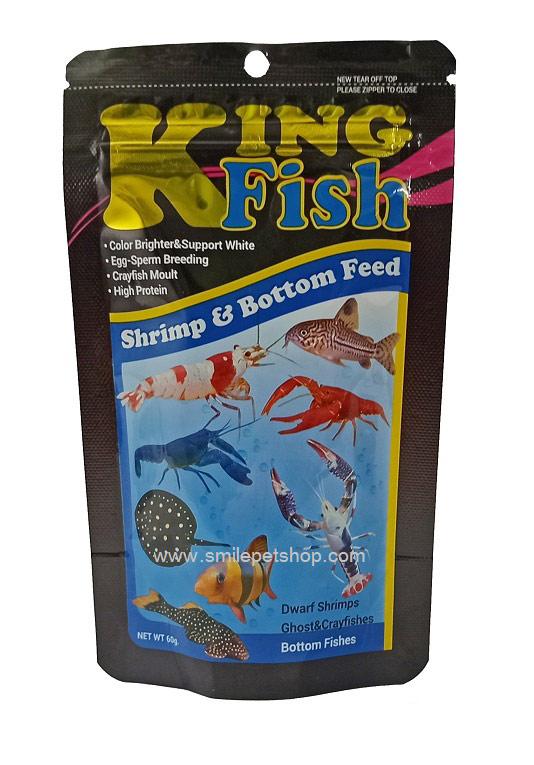 King Fish Shrimp Bottom เม็ดใหญ่ 60 g.