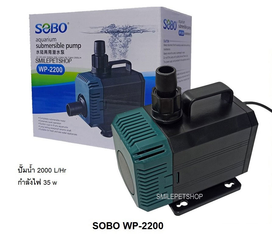 SOBO WP-2200
