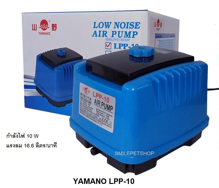 ปั้มลมไดอะแฟรม Yamano LPP-10