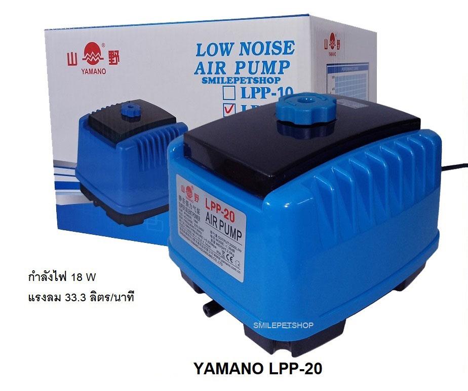 ปั้มลมไดอะแฟรม Yamano LPP-20
