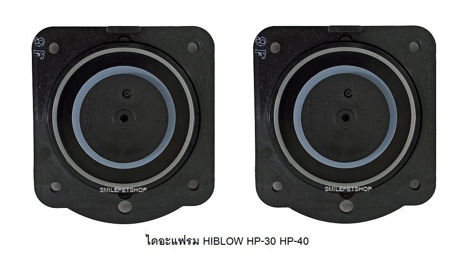 ไดอะแฟรม HIBLOW HP-30,HP-40