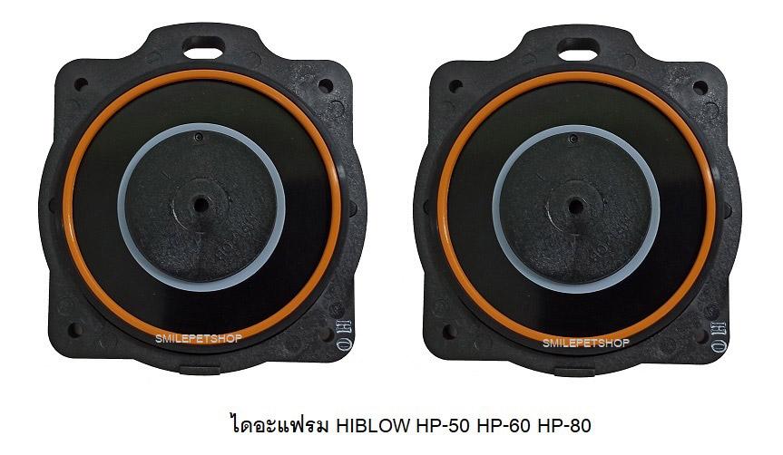 ไดอะแฟรม HIBLOW HP-50,HP-60,HP-80