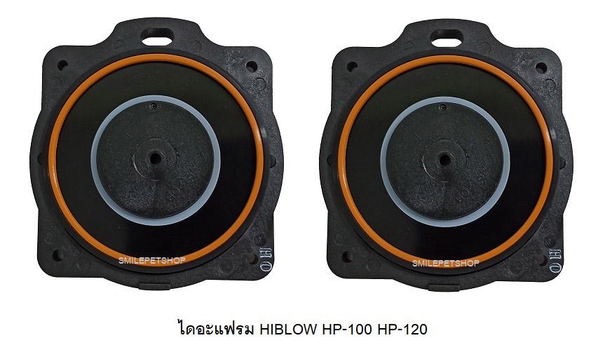 ไดอะแฟรม HIBLOW HP-100,HP-120