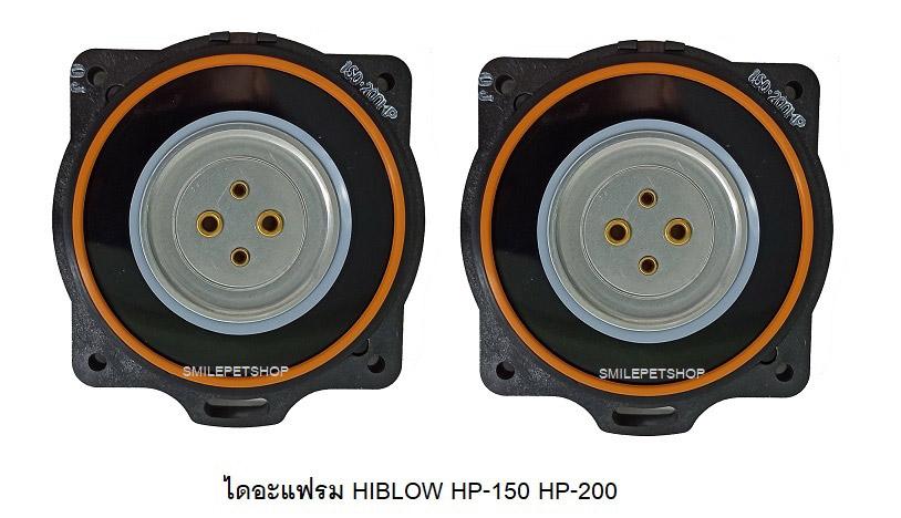 ไดอะแฟรม  HIBLOW HP150,HP-200
