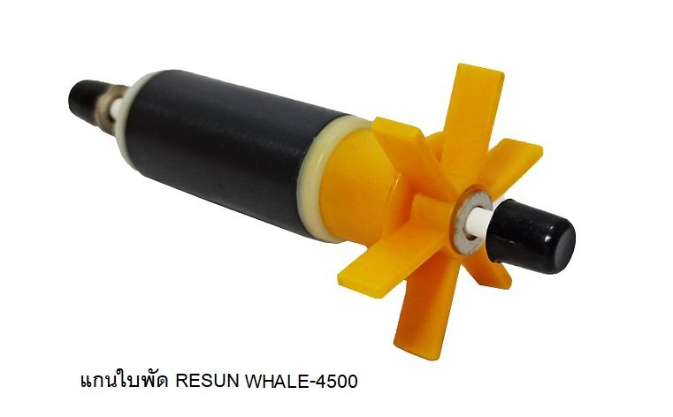 แกนใบพัด Resun Whale-4500