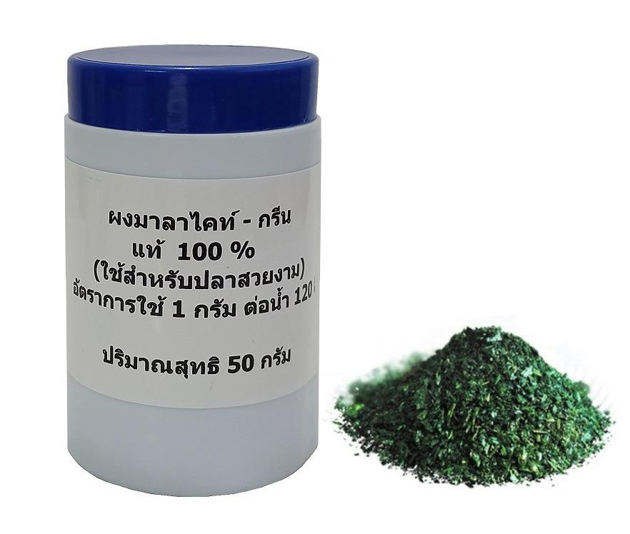 SC มาลาไคท์กรีนผง 50 g.