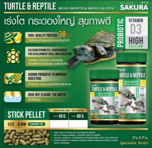 Sakura Turtle&Reptile 300g  M (15 mm.)