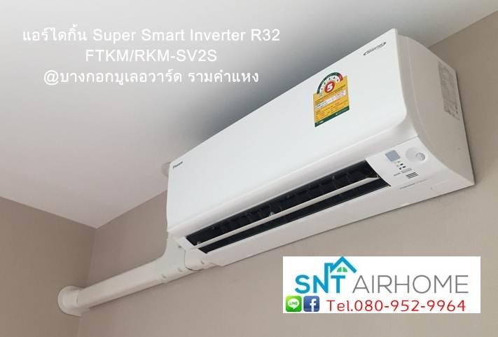 (เงินสด = 24,900 ฿) แอร์ไดกิ้น Super Smart Inverter R32 FTKM12SV2S/RKM12SV2S ขนาด 11,900  btu