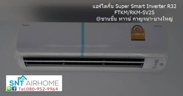 ( เงินสด = 31,900 ฿) แอร์ไดกิ้น Super Smart Inverter R32 FTKM18SV2S/RKM18SV2S ขนาด 17,700 btu