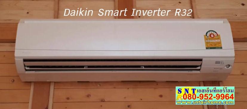 (เงินสด = 47,900 ฿) แอร์ไดกิ้น Smart Inverter R32 FTKM33NV2S/RKM33NV2S ขนาด 29,000 btu