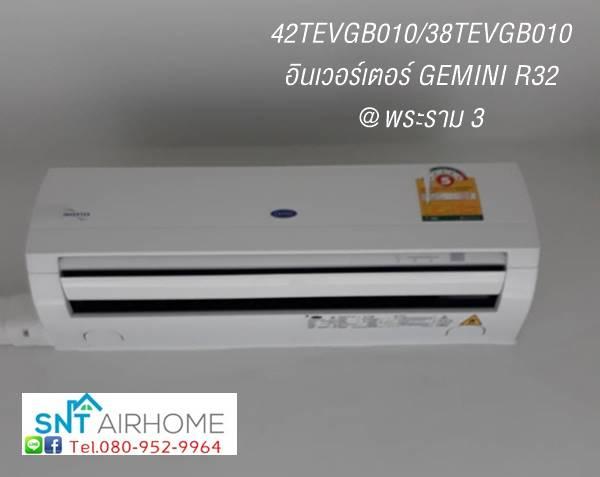 (เงินสด 11,900 ฿) แคเรียร์ 42TEVGB010-703/38TEVGB010-703 น้ำยา R32 ขนาด 8,784 btu (GEMINI Inverter)