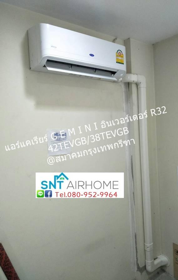 (เงินสด 13,900 ฿) แคเรียร์ 42TEVGB013-703/38TEVGB013-703 น้ำยา R32 ขนาด 12,081 btu (GEMINI Inverter)
