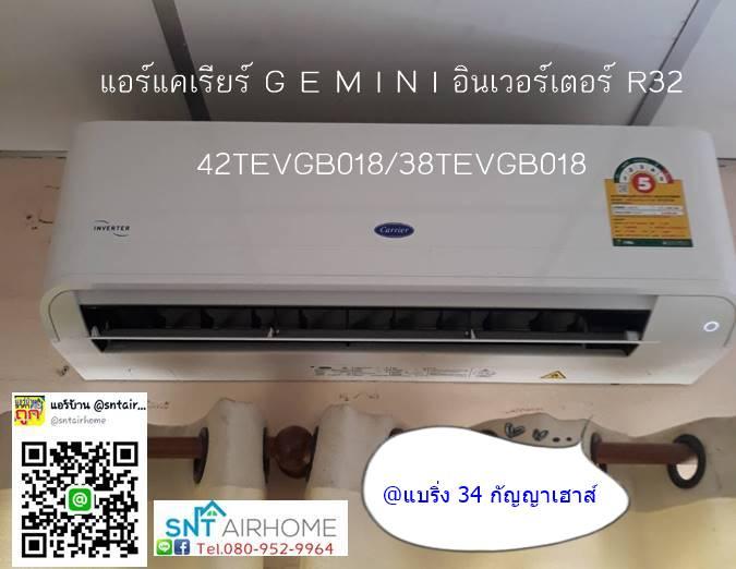 (เงินสด 19,500 ฿) แคเรียร์ 42TEVGB018-703/38TEVGB018-703 น้ำยา R32 ขนาด 17,699 btu (GEMINI Inverter)