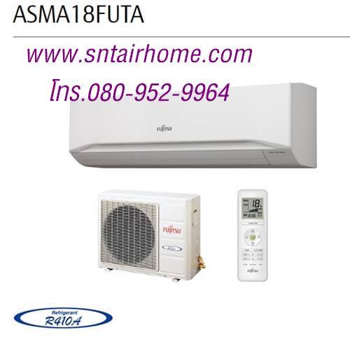 แอร์ฟูจิสึ Fujisu ASMA18FUTA (R410a) ขนาด 18,745 บีทียู ตัวธรรมดา Excellence Fix Speed