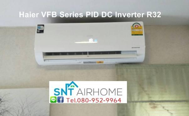 (เงินสด = 12,500 ฿) แอร์ไฮเออร์ HSU-10VFB03T ขนาด 9,462 btu VFB Series PID DC Inverter R32