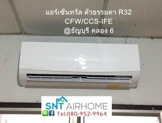 (เงินสด 11,500 ฿) แอร์ Central รุ่น CFW-IFE13-1/CCS-IFE13-1 ขนาด 12,500 btu ตัวธรรมดา น้ำยา R32