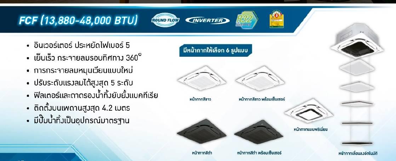 (เงินสด = 38,900 ฿) แอร์ไดกิ้น Cassette FCF13CV2S/RZF13CV2S ขนาด 13,880 btu ระบบอินเวอร์เตอร์ R32 4
