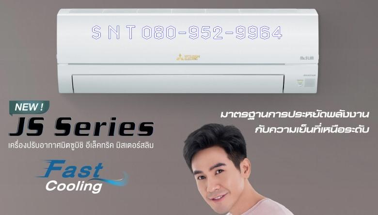 (เงินสด = 16,900 ฿) มิตซูบิชิ MSY-JS09VF/MUY-JS09VF ขนาด 8,871 บีทียู Standard อินเวอร์เตอร์ R32