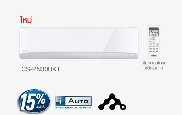 (เงินสด = 33,900 ฿) พานาโซนิค Standard R32 รุ่น CS-PN30UKT/CU-PN30UKT ขนาด 28,300 บีทียู ตัวธรรมดา