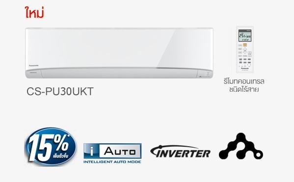 (เงินสด = 39,900 ฿) พานาโซนิค Standard Inverter R32 รุ่น CS-PU30UKT/CU-PU30UKT ขนาด 28,000 btu
