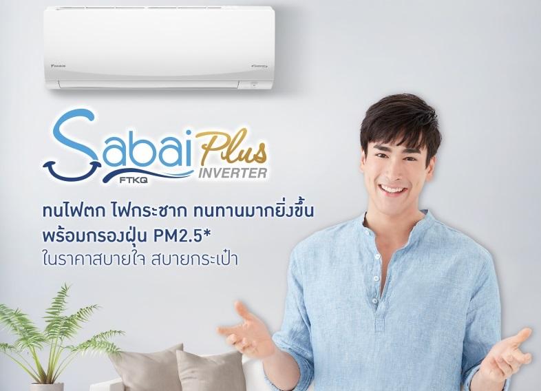(เงินสด = 13,900 ฿) แอร์ไดกิ้น Sabai Plus Inverter FTKQ09UV2S/RKQ09UV2S ขนาด 9,200 BTU น้ำยา R32