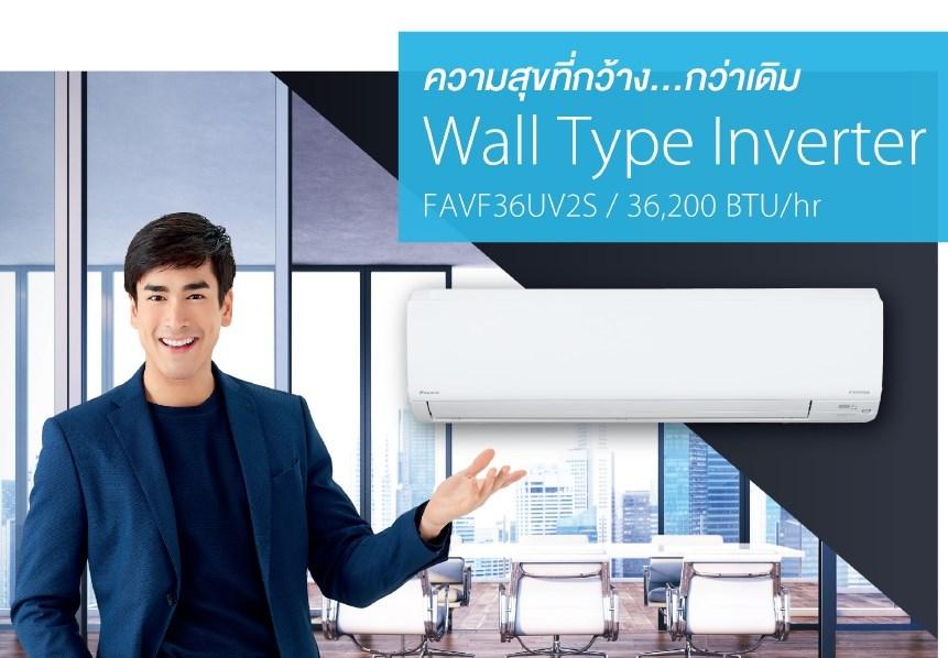 (เงินสด = 48,900 ฿) แอร์ไดกิ้น Big Wall Inverter R32 FAVF36UV2S/RKV36UV2S ขนาด 36,200 บีทียู
