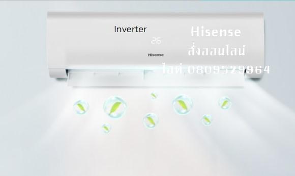 (เงินสด 12,900 ฿) Hisense AS-13TR4RYETR00 ขนาด 12,200 btu ระบบอินเวอร์เตอร์ น้ำยา R32 (TR Series)