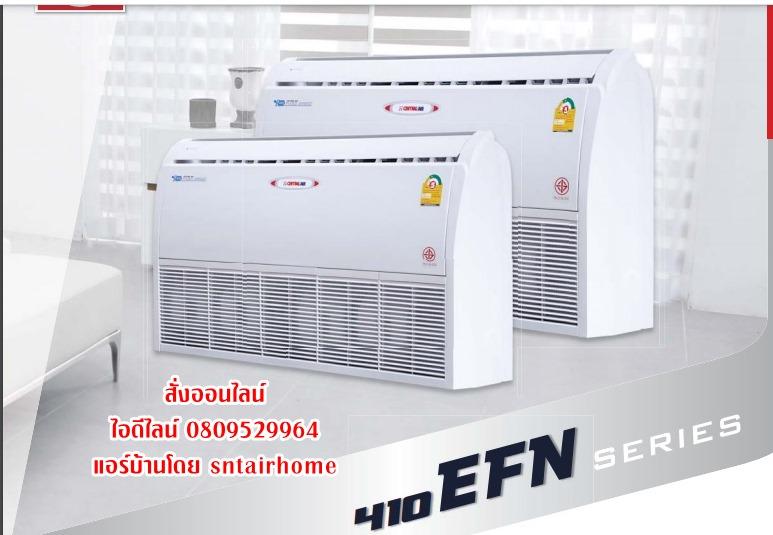 (เงินสด = 53,900 ฿) เซ็นทรัล ตั้งหรือแขวนเพดาน CFH-410EFN40/CCS-410EFN40(A) ขนาด 40,944 btu (R410a)