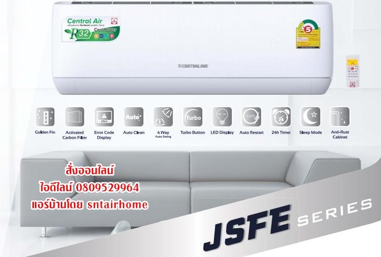 (เงินสด 22,500 ฿) แอร์ Central รุ่น CFW-JSFE25/CCS-JSFE25 ขนาด 25,100 btu ตัวธรรมดา น้ำยา R32
