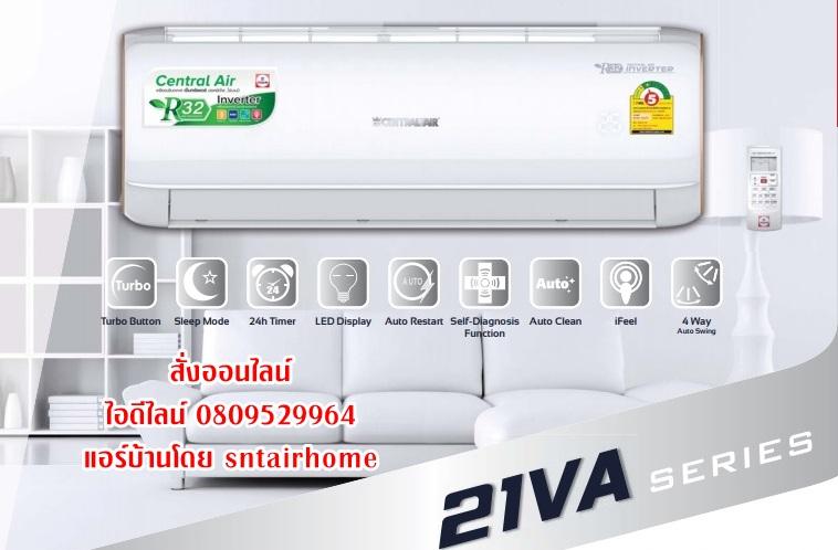 (เงินสด 18,500 ฿) แอร์ Central รุ่น CFW-2IVA18/CCS-2IVA18 ขนาด 18,100 btu INVERTER น้ำยา R32