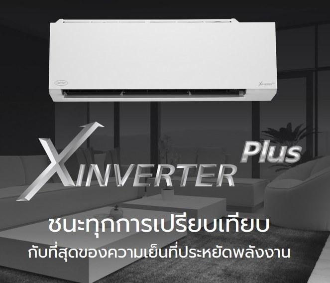 (เงินสด = 33,900 ฿) แอร์แคเรียร์ 42TVAB028/38TVAB028 สีขาว ขนาด 25,200 btu X Inverter Plus R32
