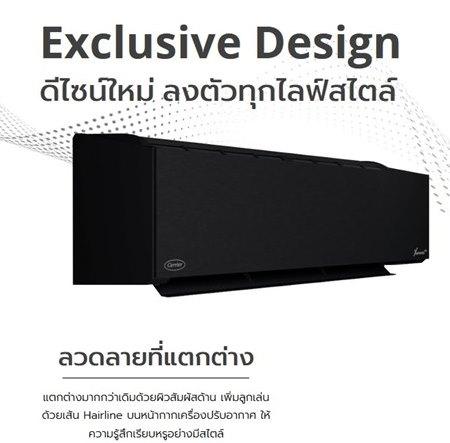 (เงินสด = 19,500 ฿) แอร์แคเรียร์ 42TVAB013/38TVAB013 สีดำ ขนาด 12,200 btu X Inverter Plus R32