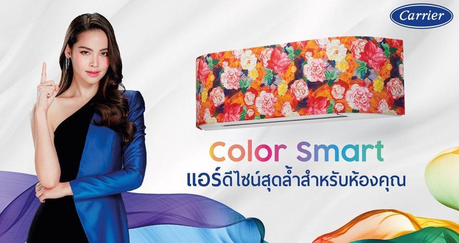 (เงินสด = 21,500 ฿) แอร์แคเรียร์ 42TVCA013/38TVCA013 ขนาด 12,200 btu ColorSmart Inverter R32