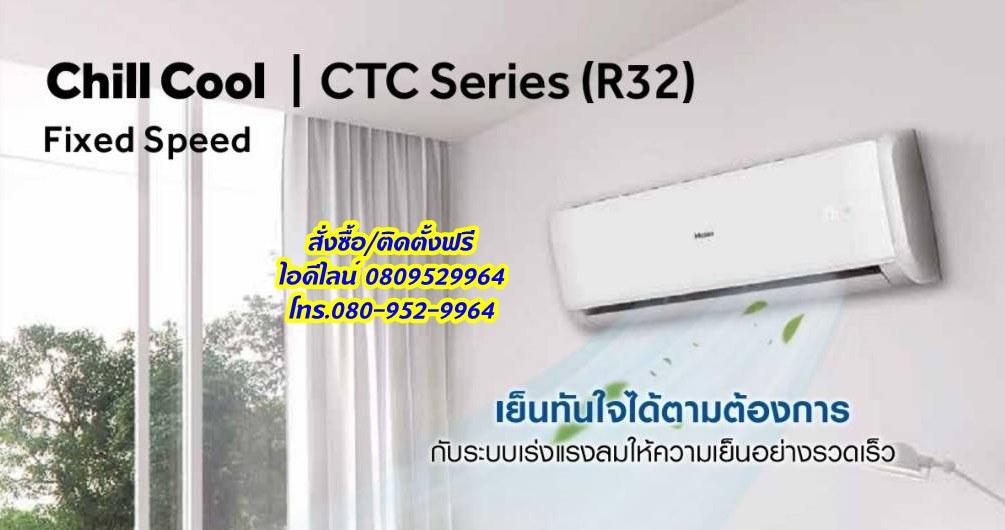 (เงินสด = 17,500 ฿) แอร์ไฮเออร์ HSU-18CTC03T ขนาด 18,500 btu CTC Series ระบบธรรมดา R32