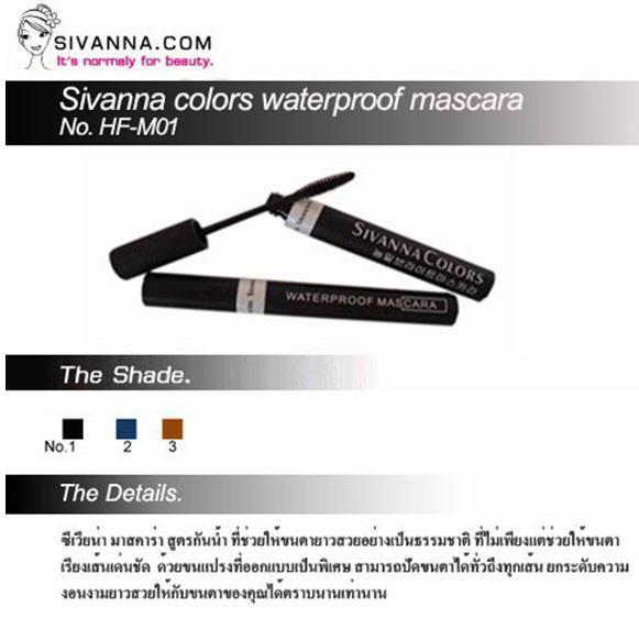 Sivanna Mascara มาสคาร่า ราคาส่งถูกๆ  สีดำ!!  หนัก53  รหัส MM44 1
