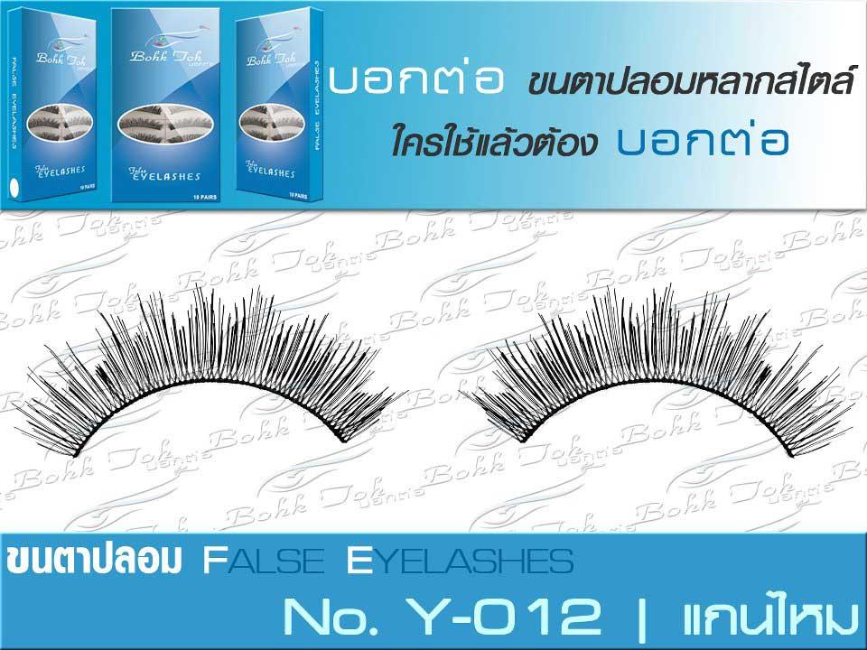 ขนตาปลอม..บอกต่อ Bohk TohNO.Y-012  1กล่อง มี 10 คู่ หนัก35g. ราคนี้ 30 ชิ้นค่ะ  รหัส AE6